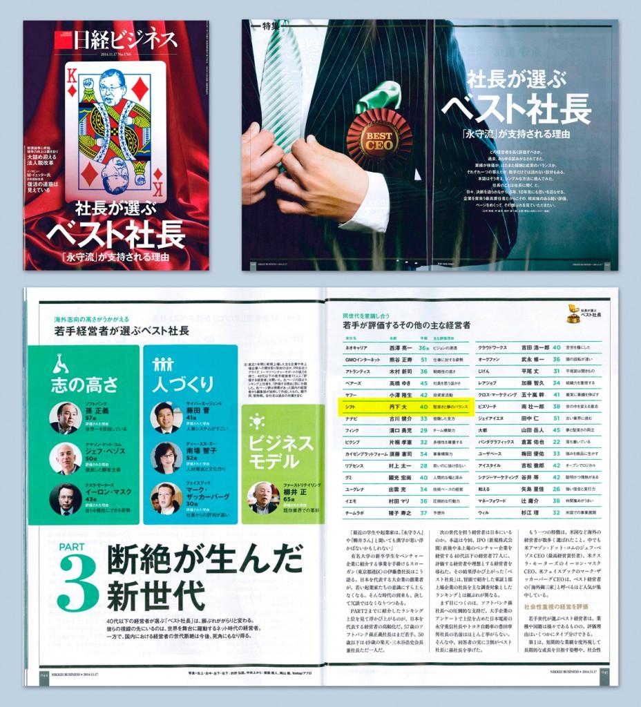 20141117_日経ビジネス