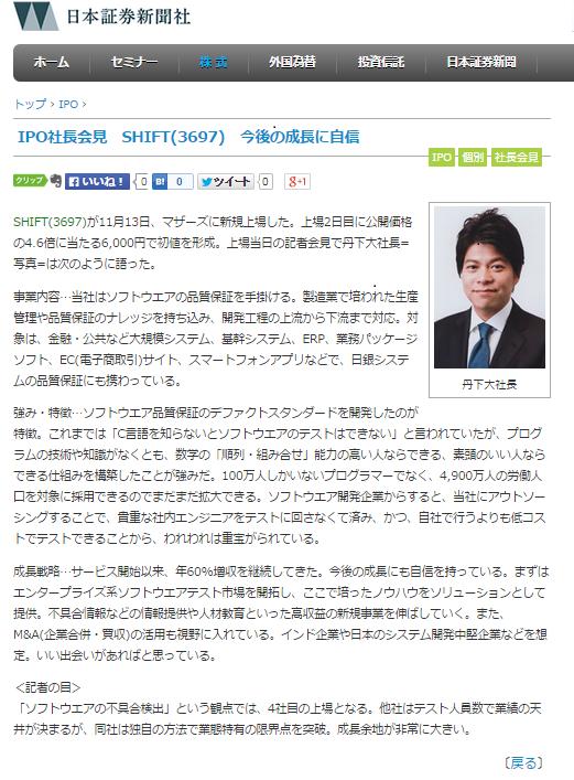 20141118_NSJ日本証券新聞(オンライン)_01