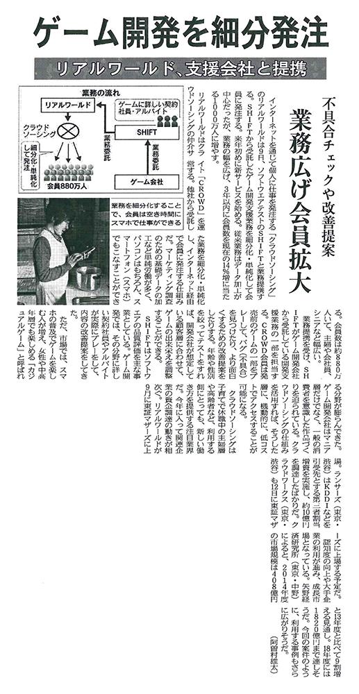 20141209_日経産業新聞_0070ページ