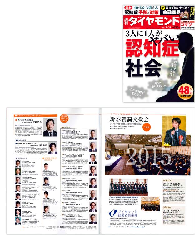 20150216_週刊ダイヤモンド