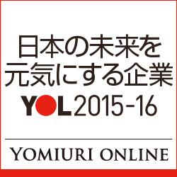 YOL2015-16_bn_250z250