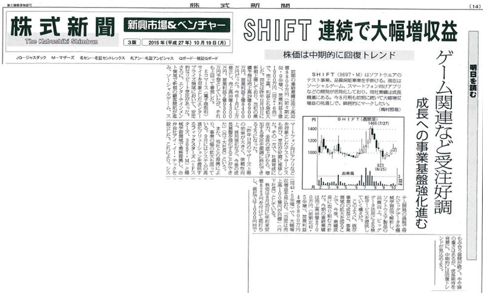 20151019_株式新聞_01