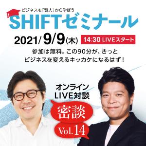SHIFTゼミナール Vol14 2021/9/9(木)14:30スタート