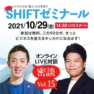 SHIFTゼミナール 2021/10/29(金)14:30スタート